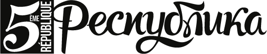 5 Республика – журнал на русском языке о Франции и только о Франции. Блестящие статьи, самые интересные подробности и фотографии самой прекрасной страны Европы